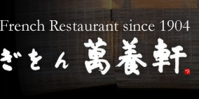 French Restaurant since 1904 ぎをん 萬養軒
